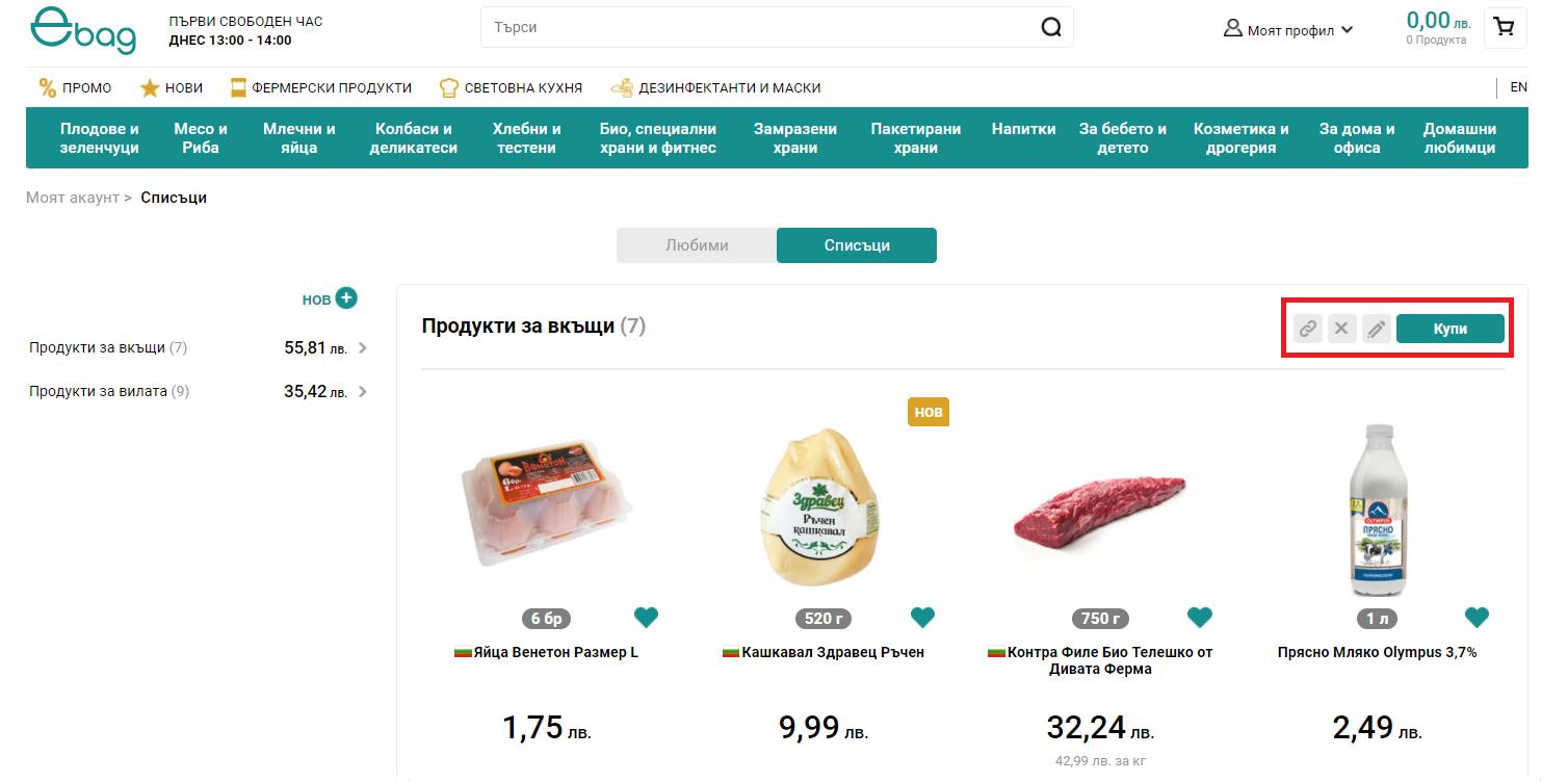 Изтриване на продукти от списък
